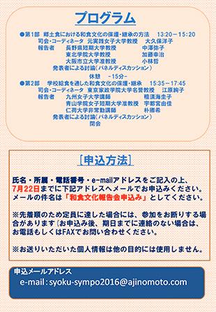 washoku_02.jpg